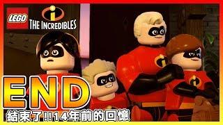 謝謝超人特攻隊💖 一起回到甜蜜的家吧 # End |《樂高超人特攻隊LEGO The Incredibles》