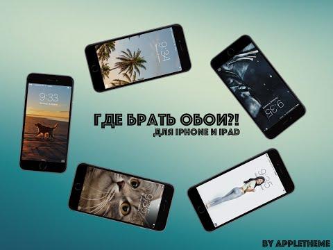 Обои для iPhone и iPad. Где взять крутые обои на ваш гаджет?