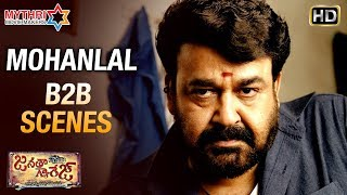 Janatha Garage Latest Telugu Movie | Mohanlal Back 2 Back Scenes | Jr NTR | Samantha | Nithya Menen