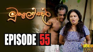 Muthulendora | Episode 55 29th June 2020 Thumbnail