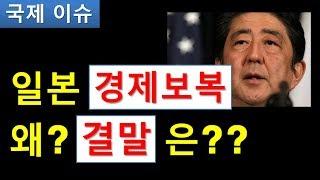 일본 경제보복 강행의 결말은??  왜 한국이 일본에 반도체 의존도가 높았는지??