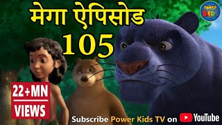 Jungle Book hindi cartoon for kids monster of the cold lair