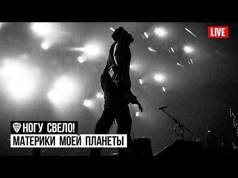 Ногу Свело! - Материки Моей Планеты (Live) 2019
