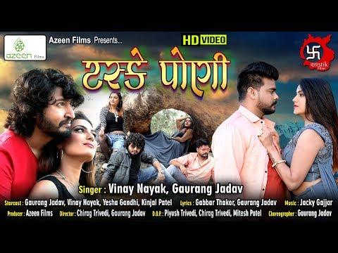 ટસ્કે પોણી Taske Poni L Vinay Nayak Gaurang Jadav First Song L New Dj Song 2019