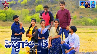 Pelli Gola Part 6 || Village Comedy Video || 5 star Laxmi || Srikanth || Venky || Md