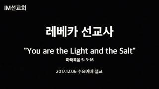 IM 필리핀해외선교본부_You are the light and the salt_레베카선교사_2017.12.06