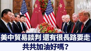 美中貿易談判 美商會:還有很長路要走 新唐人亞太電視 20200113