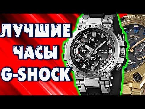 Лучшие часы Casio G-Shock - Модели ВНЕ ВСЕХ ВРЕМЕН!