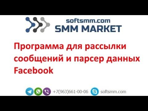 Скачать программу фейсбук