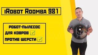 iRobot Roomba 981: обзор и тест уборки на ковре