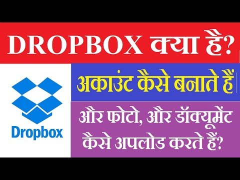 Dropbox | How to Create Account And Store Photos, Videos, Images and Documents | Techmind World |