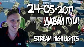 ДАВАЙ ПУШ! 24.05.2017 Stream highlights