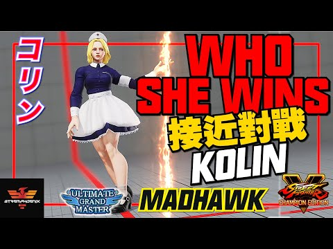 SFV CE Akuma [UYU_NL] Vs Kolin [MadHawk] - SF5✨Ranked Matches✨スト5 - 동영상