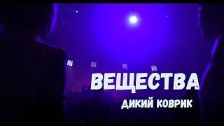 видео Вещества | TolkovaniyaSnov.ru