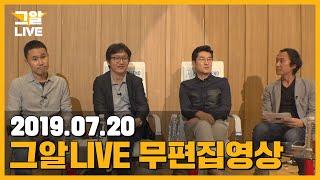 [FULL] 그알 LIVE    '지명수배 1번 황주연' 담당PD, MC 김상중 출연   그것이알고싶다