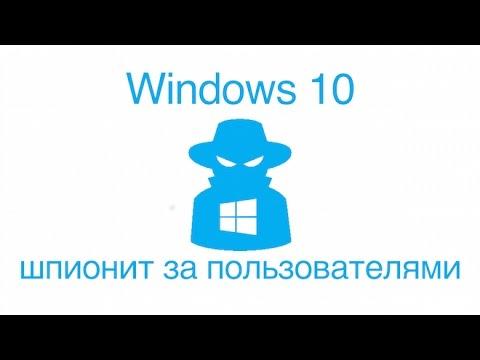 видео: windows 10 шпионит за пользователями!