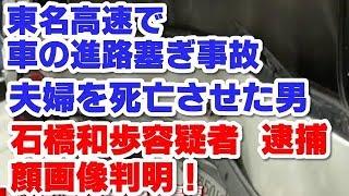 東名高速で車の進路塞ぎ、夫婦を死亡させた石橋和歩容疑者を逮捕 中尾美穂 検索動画 24