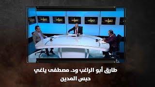 طارق أبو الراغب ود. مصطفى ياغي - حبس المدين