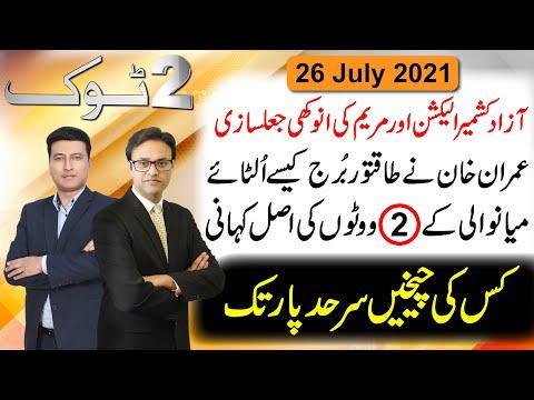 PTI Ki Jeet Maryam Nawaz Ki Tweet || 2 Tok Show with Ibrahim Raja & Irfan Hashmi
