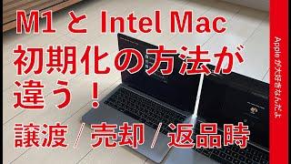 M1 Macは初期化&再インストール方法が違う・MacBook Airで問題なくやれた方法とIntel Macの場合の違い。不具合や譲渡/売却/下取り/返品時に!
