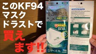 """やっぱり 日本製 マスク が最高だ⑦① LG """"エアウォッシャー"""" 韓国仕様のKF94をドラッグストアで入手せよ!!"""