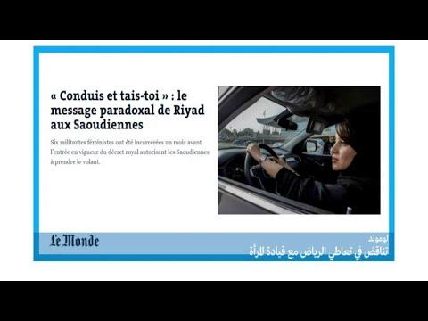 الرياض للمرأة: -قودي السيارة واصمتي-  - 12:23-2018 / 5 / 22