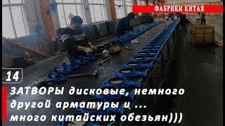 Процесс производства дисковых затворов на фабрике в Китае. Дисковые поворотные затворы