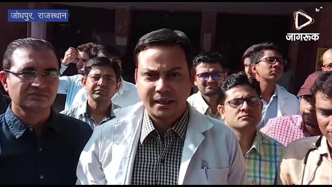 जोधपुर : रेजिडेंट डॉक्टरों ने किया दो घंटे कार्य बहिष्कार