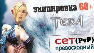 Tera OnlineRU Экипировка   Сет Превосходный PvP