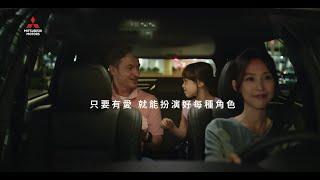 2020 靚星演員作品:三菱 OUTLANDER S-AWC 安全智馭【一家人 希蕾/希蕾爸爸/媽媽蕙萍】