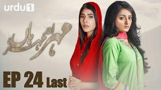 Meher Aur Meherban - Last Episode 24 | Urdu 1 Dramas | Affan Waheed, Sanam Chaudhry, Ali Abbas