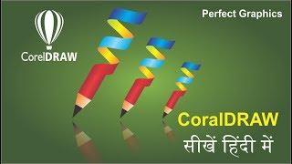 best logo design 2018 II coreldraw in hindi tutorial II latest logo 2018