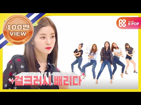 [Weekly Idol EP.369] RED VELVET Summer Magic Show