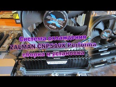 Система охлаждения ZALMAN CNPS10X Performa сборка и установка.