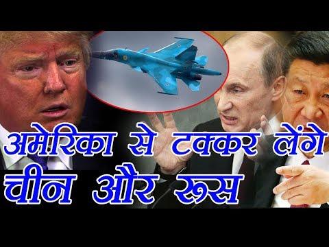 China और Russia लेंगे America से टक्कर, J-20 और PL-15 को किया शामिल