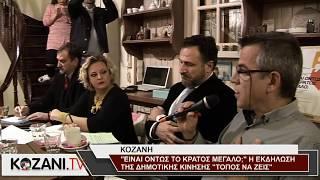 Η εκδήλωση της Δημοτικής Κίνησης Κοζάνης