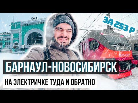 Барнаул - Новосибирск на электричке. Полная инструкция.