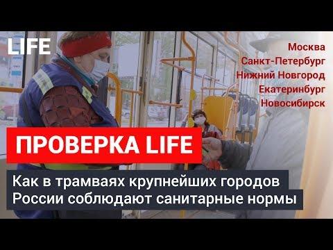 Как в трамваях крупнейших городов России соблюдают санитарные нормы