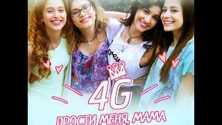 4G - ПРОСТИ МЕНЯ, МАМА