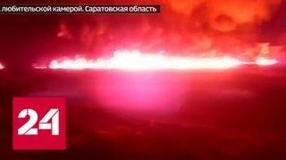 Пожар под Саратовом: экологической катастрофы удалось избежать - Россия 24