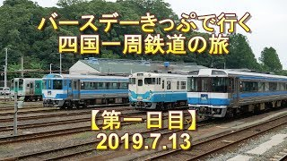 バースデーきっぷで行く四国一周鉄道の旅【第一日目】20190713 Trip around Shikoku by Train [Day 1]