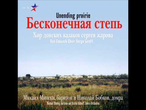 Unending prairie - Бесконечная степь, Don Cossack Choir Serge Jaroff and Michael Minsky