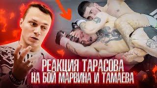Реакция Тарасова на бой Марвина и Тамаева / ВСЯ ПРАВДА