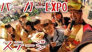 バーガーEXPOのステージにて、西日本ハンバーガー協会トークショー! 今...