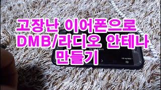 스마트폰 DMB/라디오 안테나 만들기