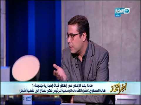 اخر النهار  فقرة عن القناة الاخبارية الجديدة مع مذيعي النيل للاخبار
