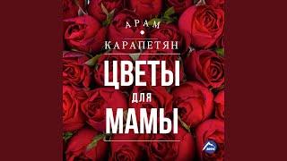 Скачать Цветы для мамы