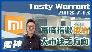 TASTY WARRANT 2018-07-13 Live