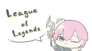 【League of Legends】with 叶ちゃん【夕陽リリ/にじさんじ】