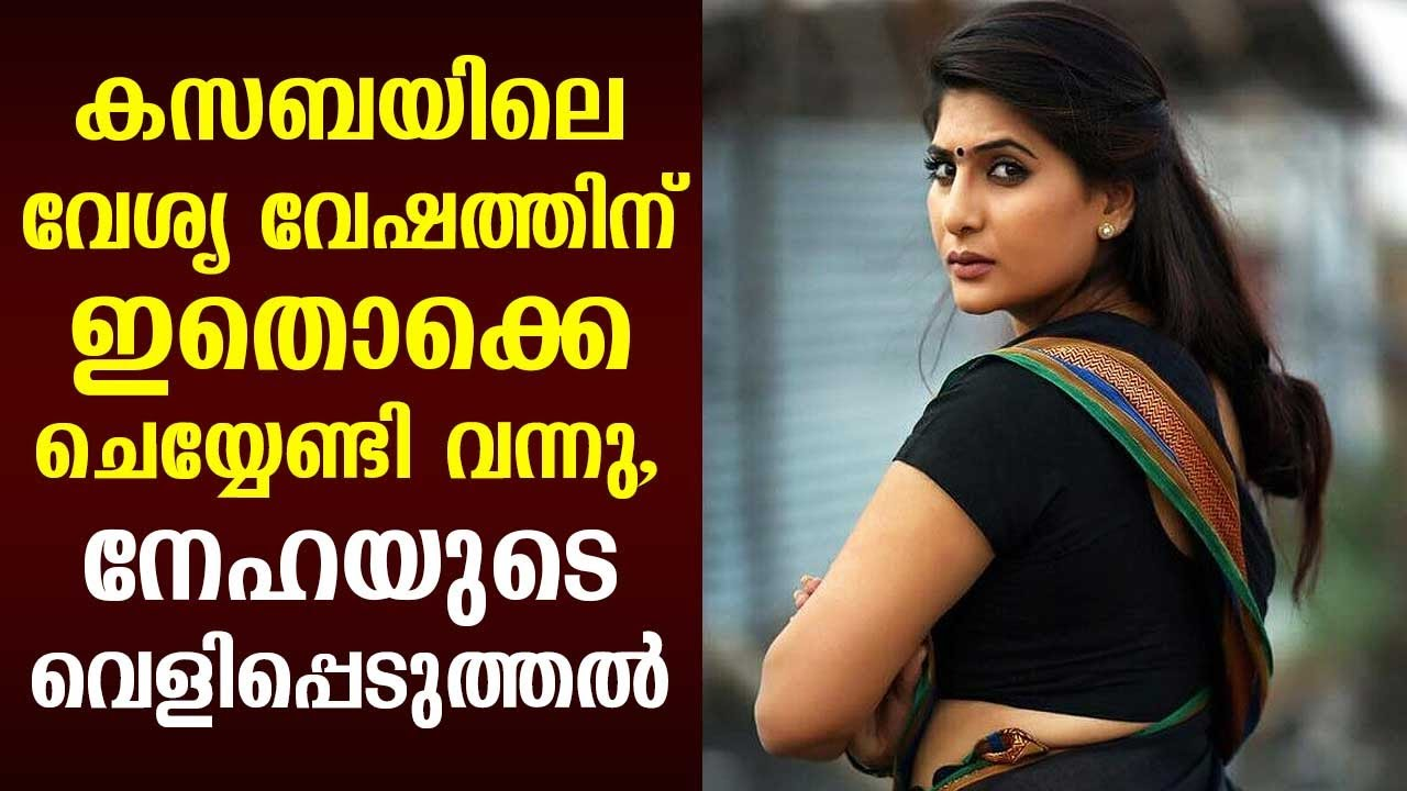 Download Had to do these for the character of prostitute in Kasaba, Neha reveals | Kaumudy